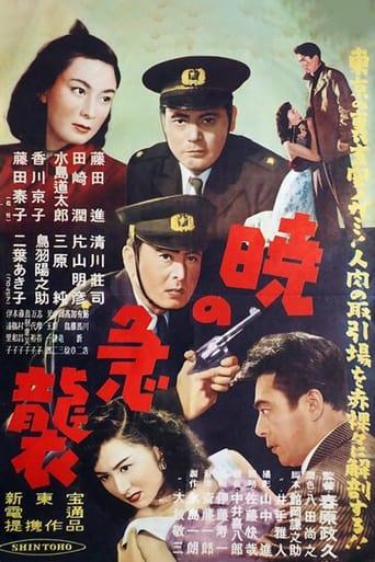 Poster of Akatsuki no Kyūshū