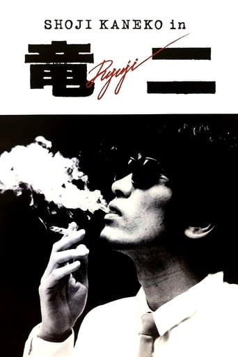 Poster of Ryuji