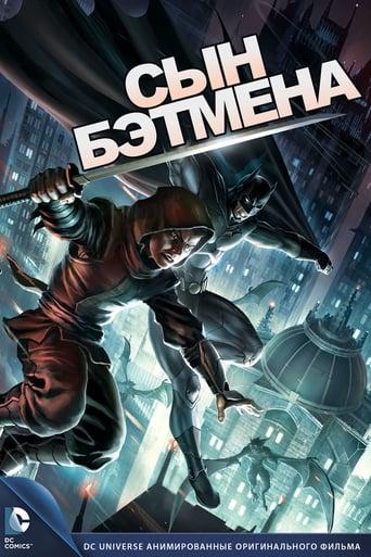 Poster of Сын Бэтмена