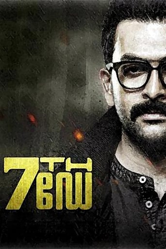 Poster of 7th Day