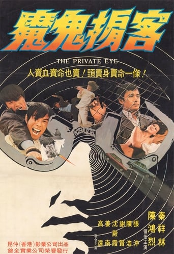 Poster of The Private Eye