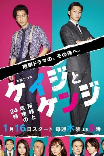 Poster of ケイジとケンジ 所轄と地検の24時