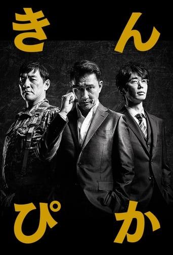 Poster of Kinpika