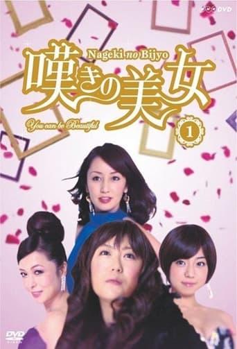 Poster of 嘆きの美女