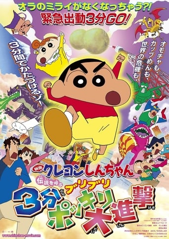 Poster of Crayon Shin-chan: The Legend Called Buri Buri 3 Minutes Charge