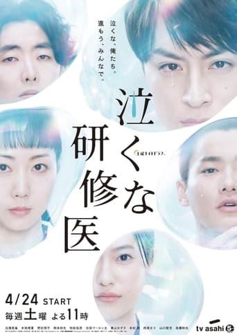 Poster of Nakuna Kenshui