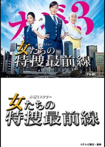 Poster of Onnatachi no Tokusou Saizensen