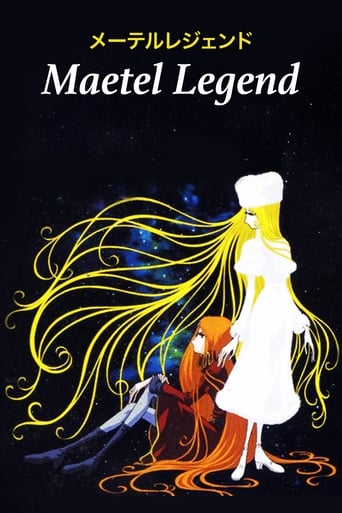 Poster of Maetel Legend