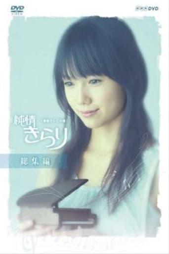 Poster of Junjo Kirari