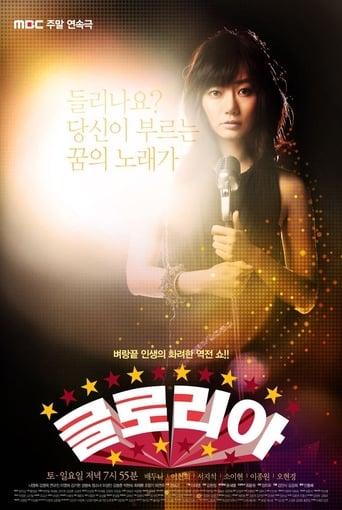 Poster of Gloria