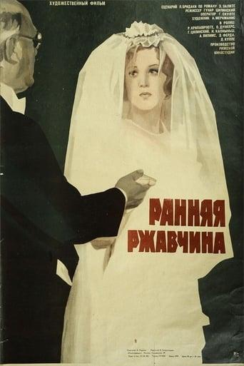 Poster of Ранняя ржавчина
