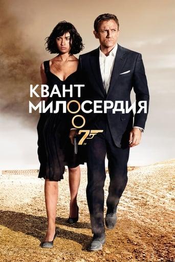Poster of 007: Квант милосердия