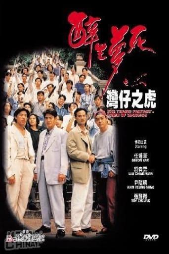 The Tragic Fantasy: Tiger of Wanchai
