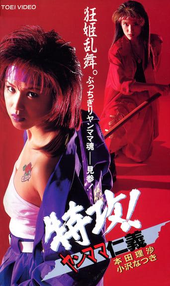 Poster of Attack! Yan Mama Gang