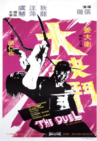Poster of The Duel