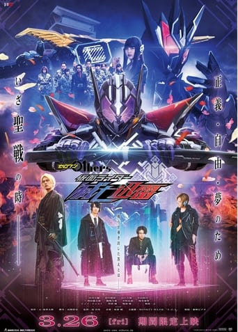 Poster of Zero-One Others: Kamen Rider Metsuboujinrai