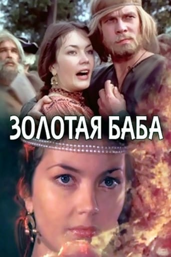 Poster of Золотая баба
