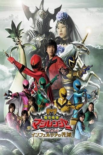 Poster of Mahou Sentai Magiranger the Movie: Bride of Infershia