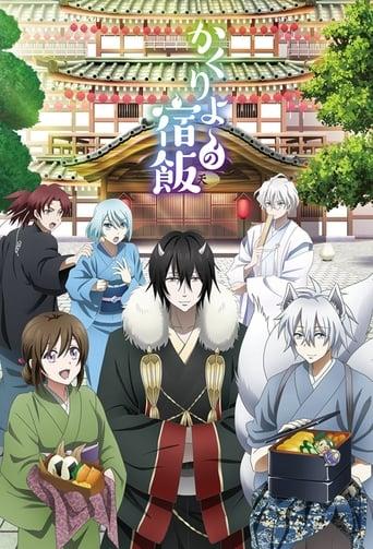 Poster of Kakuriyo no Yadomeshi