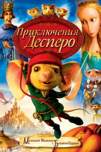 Poster of Приключения Десперо