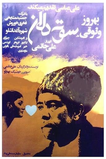 Poster of سوته دلان