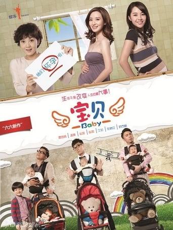 Poster of 宝贝