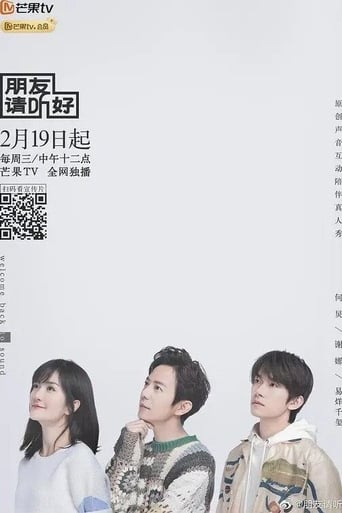Poster of 朋友请听好