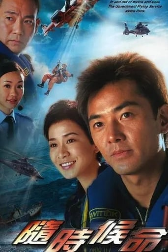 Poster of 随时候命