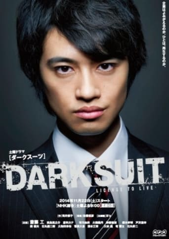 Poster of ダークスーツ