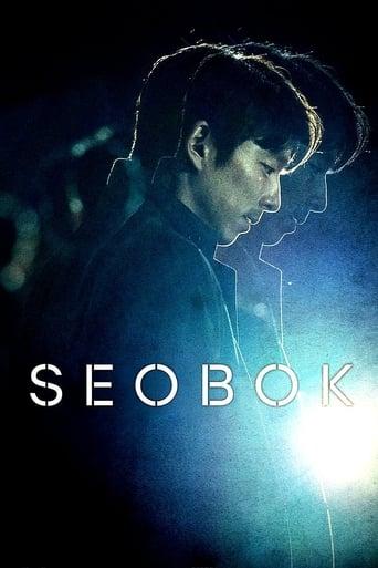 Poster of Seobok