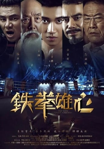 Poster of Fist With Great Ambition