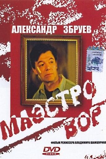 Poster of Maestro thief