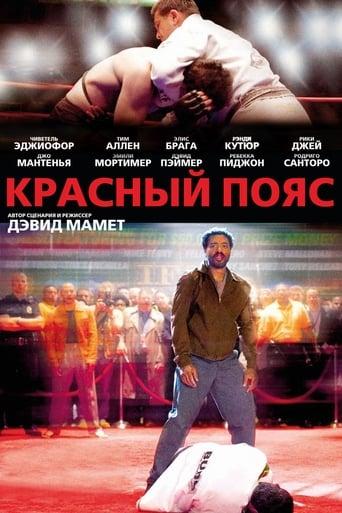 Poster of Красный пояс