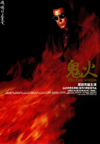 Poster of Onibi: The Fire Within