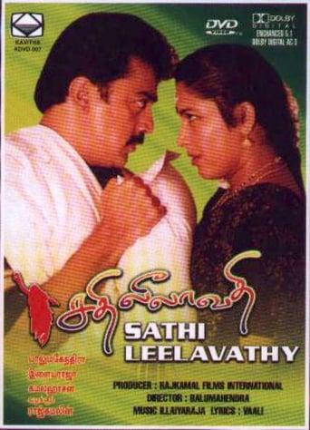 Poster of Sathi Leelavathi