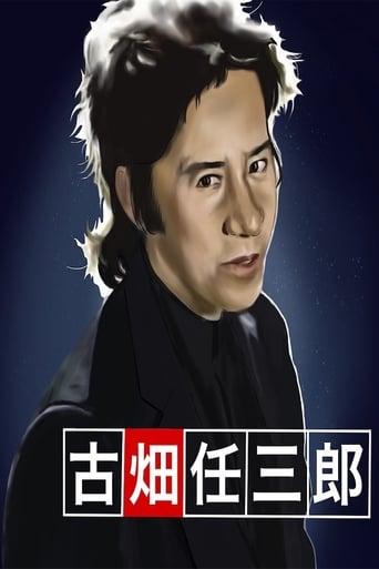 Poster of Lieutenant Ninzaburo Furuhata