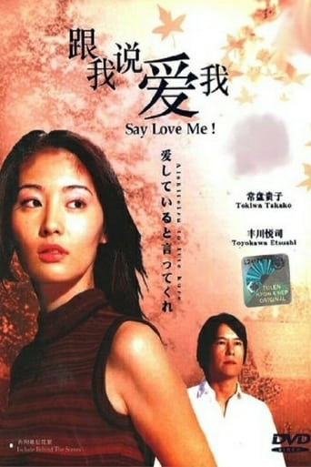 Poster of Say You Love Me