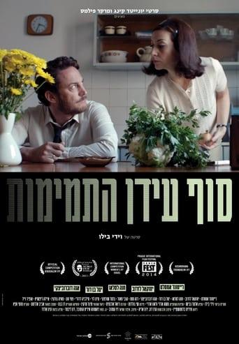 Poster of Tam idan hatmimut