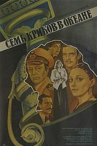 Poster of Seven Screams Across the Sea