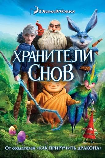 Poster of Хранители снов