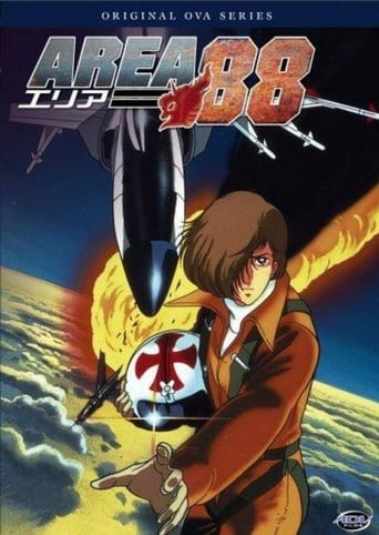Poster of エリア88