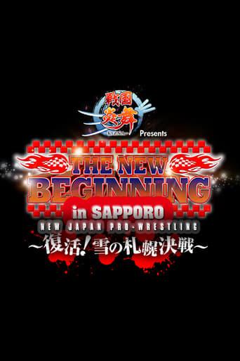Poster of NJPW The New Beginning In Sapporo 2018 - Night 2