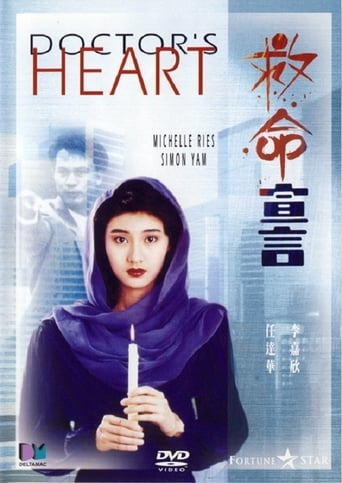 Poster of Doctor's Heart