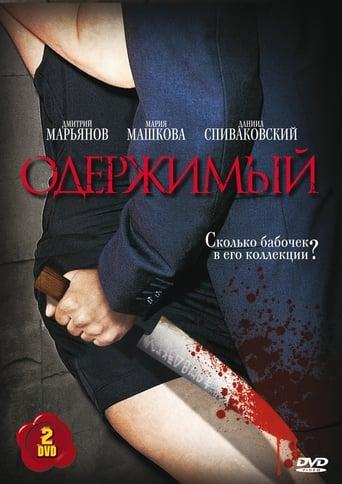 Poster of Одержимый