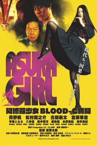 Poster of Asura Girl -Blood-C Side Story