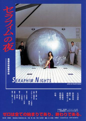 Poster of Seraphim Night