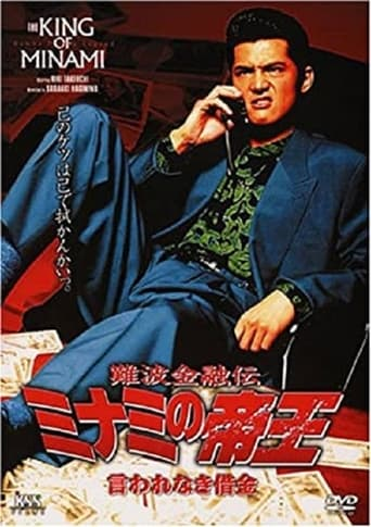Poster of King Of Minami 4 Tactical Debt