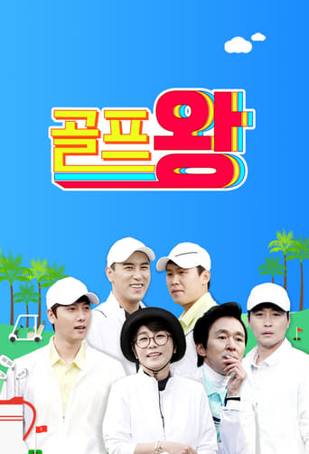 Poster of Golf King