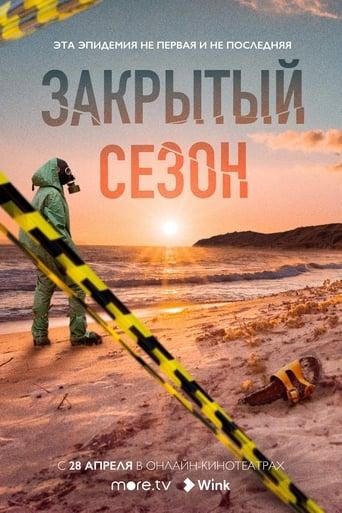 Poster of Закрытый сезон