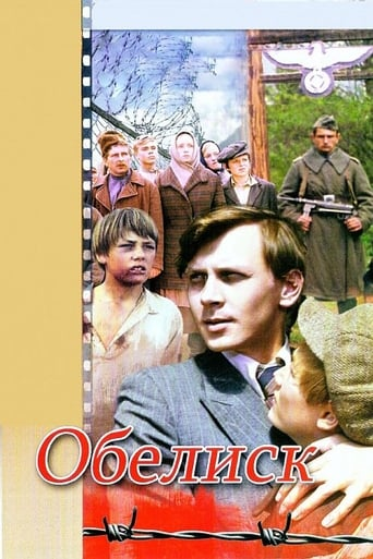 Poster of Обелиск